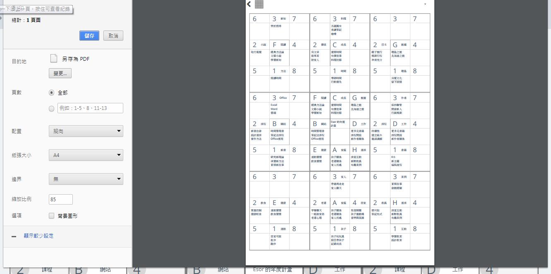 mandalachart 帮你列印一张纸本曼陀罗九宫格年度计划