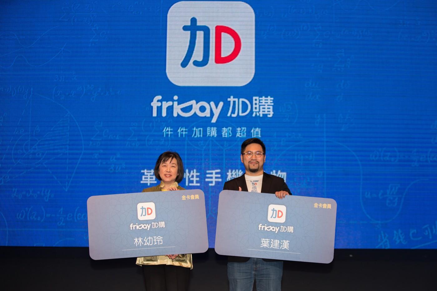 行動版Costco!時間軸科技新網購平台「friDay加購」上線