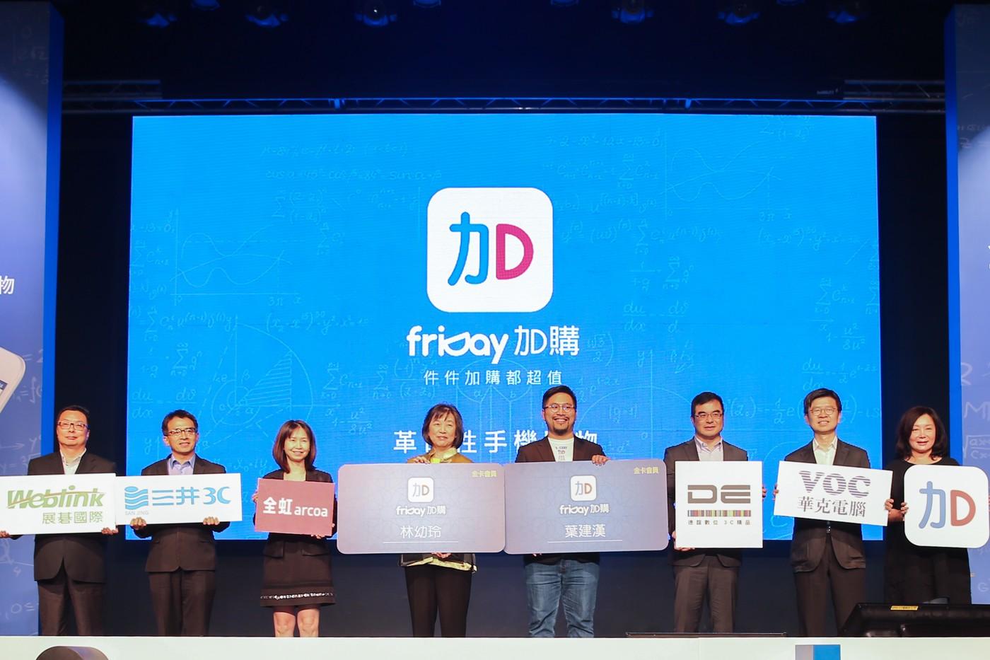 friDay加購新平台不是「COSTCO」模式,而是傳統零售B2C終結槍響起|數位時代