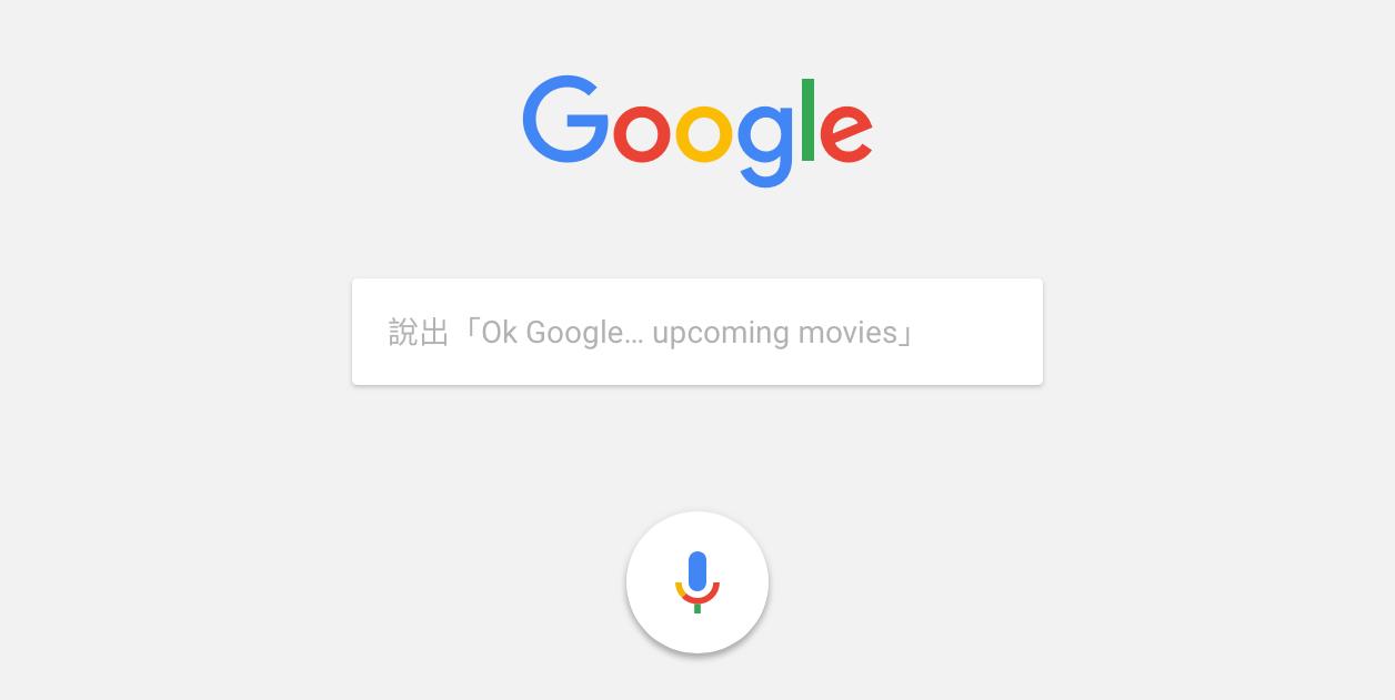 網站經營者注意了!Google搜尋引擎將建立獨立行動網頁索引