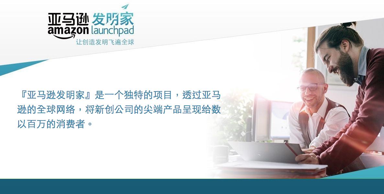 亞馬遜發明家計畫對台灣新創招手,助攻全球市場