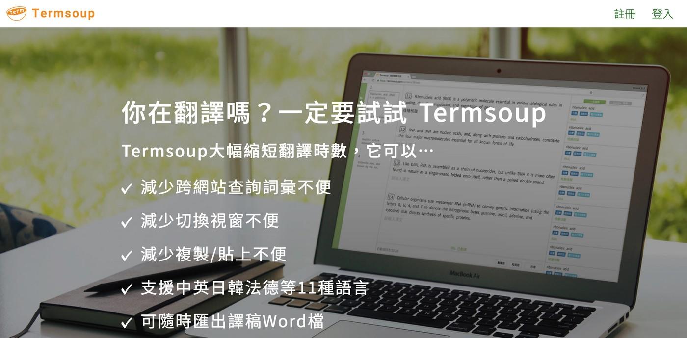 台灣翻譯工作者的必備好工具,Termsoup大幅縮短你的翻譯工時|數位時代