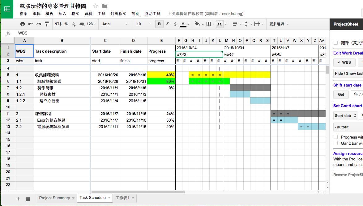 用 Google 試算表製作甘特圖!範本直接套用與自動排程教學|數位時代