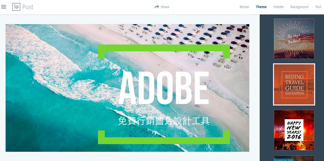 Adobe Spark:由Adobe免費推出的內容行銷圖片自動化設計工具