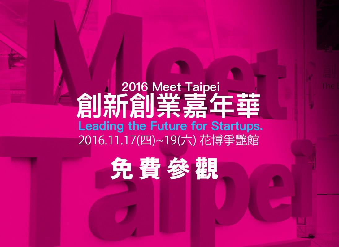 超過280組新創團隊參加!2016 Meet Taipei台灣最大創新創業展下週四開展