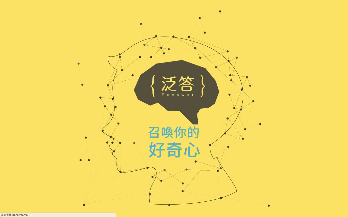 台灣第一個「打賞」問答平台,《泛科知識》目標首年會員衝百萬