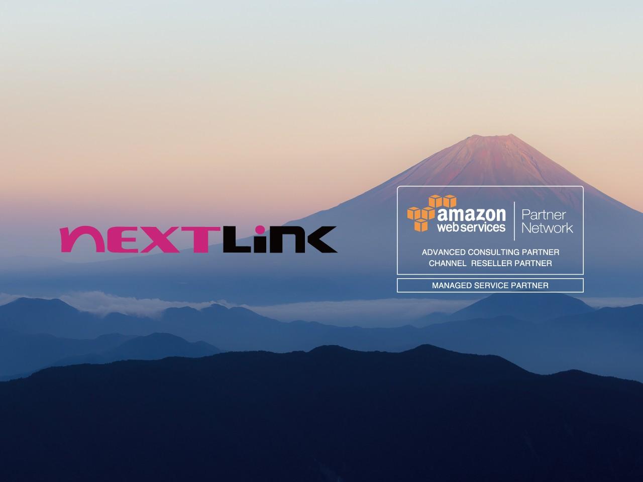 Nextlink 博弘雲端躍升台灣第一家 AWS MSP代管服務合作夥伴