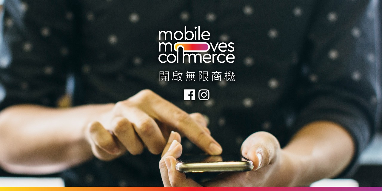 Mobile Moves Commerce 開啟無限商機:讓人們從探索到購買