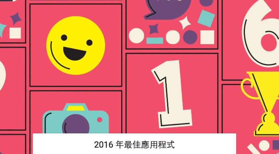 Google Play 2016年度最創新App,這五個台灣App上榜!