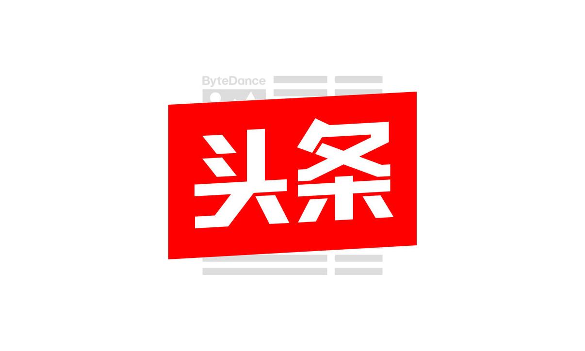 中國四款新聞App被政府下架,今日頭條CEO致歉、承諾連抖音都要上線「反沈迷系統」