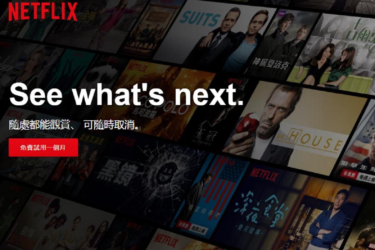 Netflix公佈第四季財報:訂戶數大增700萬、股價盤後大漲近8%