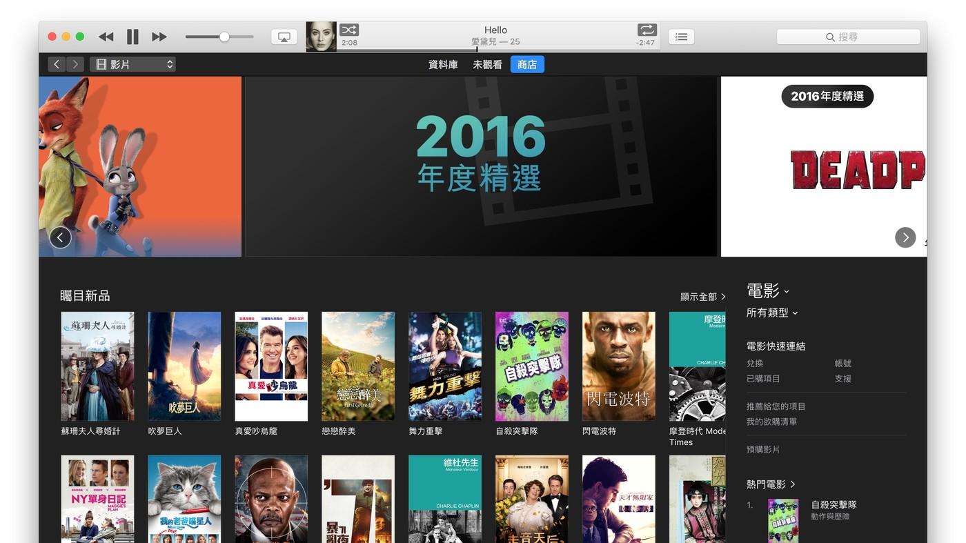 搶電影院生意?傳蘋果正與好萊塢談判,爭取新電影兩週內上線 iTunes