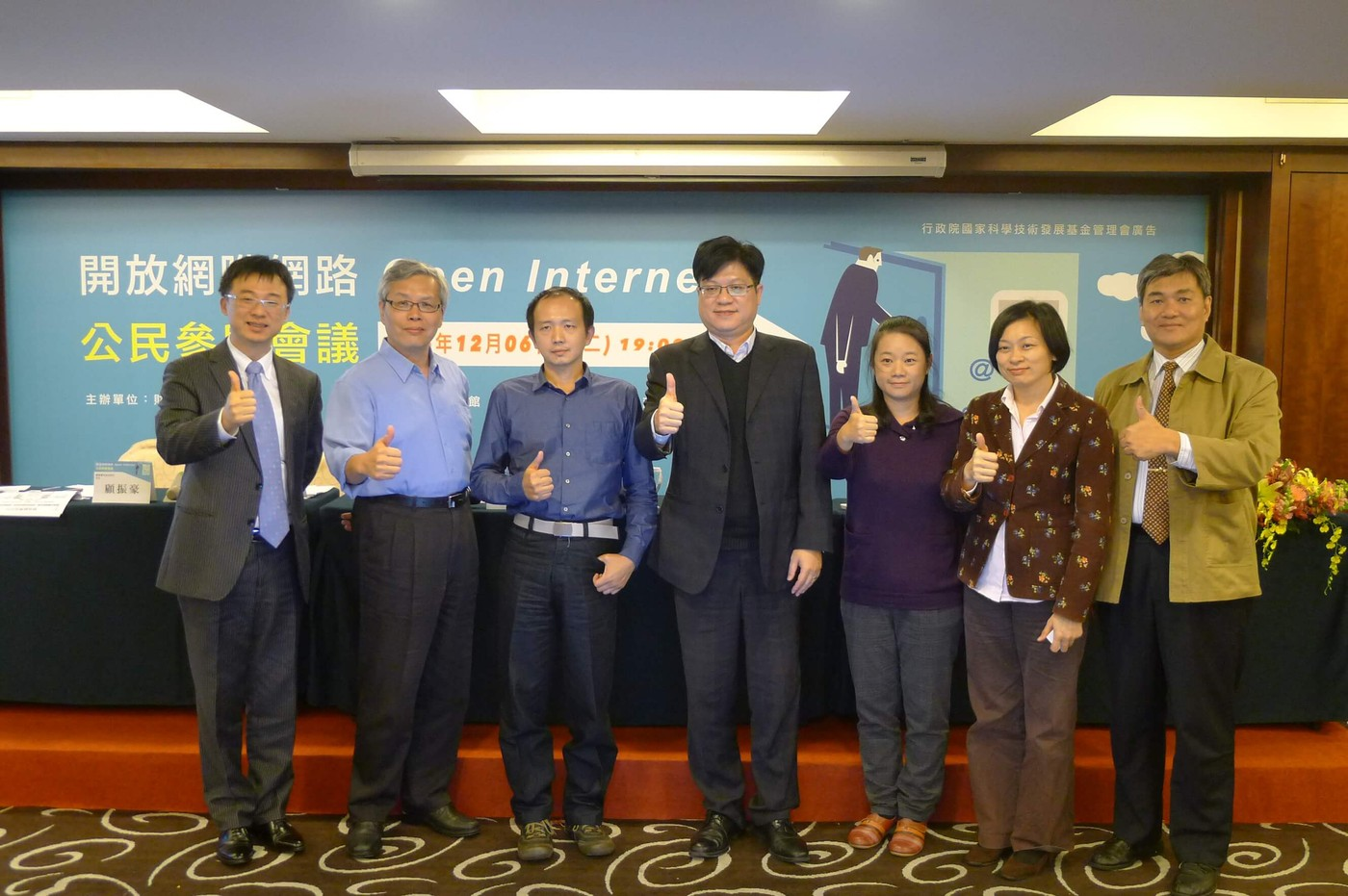 開放網際網路(Open Internet)公民參與會議