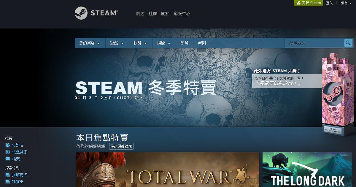 Steam冬季特賣怎麼選?20款我私房推薦的特價遊戲