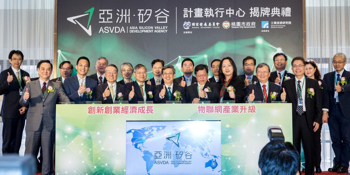 賭上台灣未來!亞洲∙矽谷執行中心正式揭牌,主軸鎖定「物聯網商機」和「創新生態系」