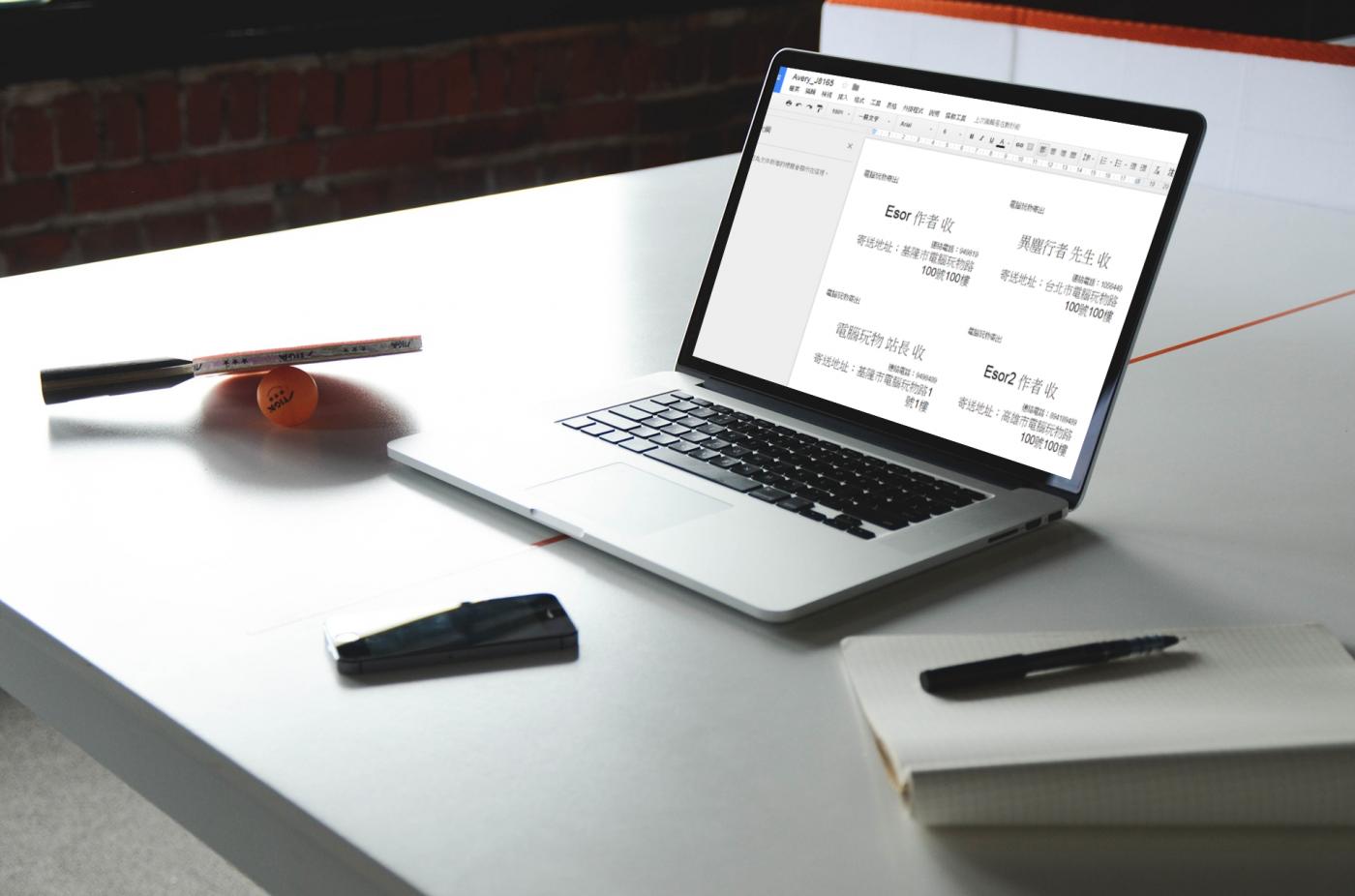 Google文件合併列印教學,把Google試算表合併列印標籤信封