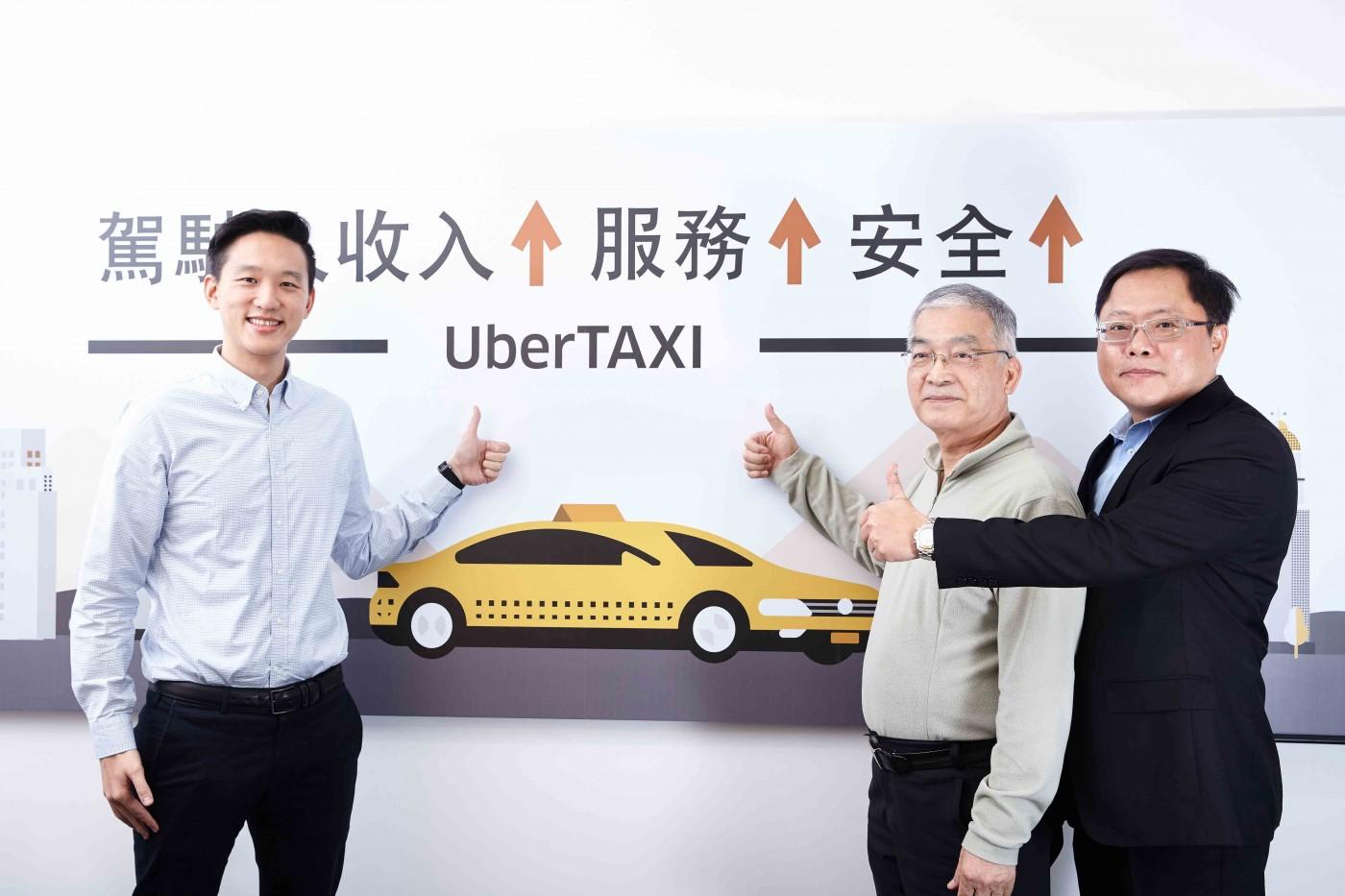 Uber找「計程車」工會合作推「UberTAXI」,二月份在台北上線
