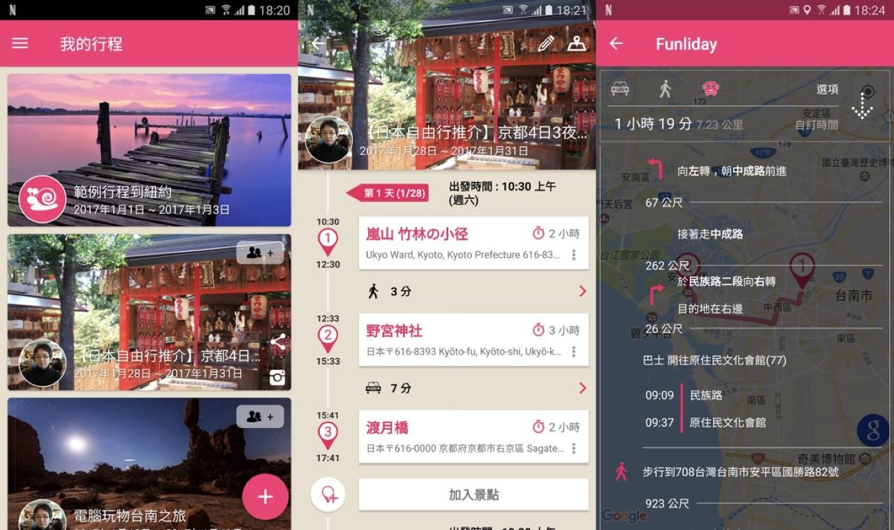 Funliday:台灣開發出國自助旅行行程規劃App、全球離線自由行