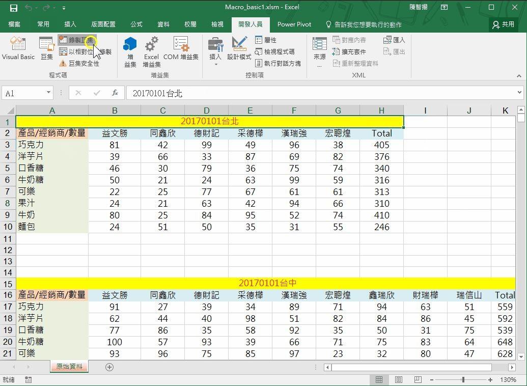 別再做Excel苦工!6 張圖學會「巨集」功能,自動完成重複的操作步驟