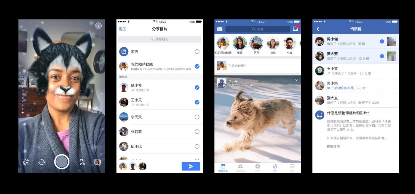 Facebook在台灣等8個國家搶先推出「限時動態」,以後發廢文不怕洗版朋友了!