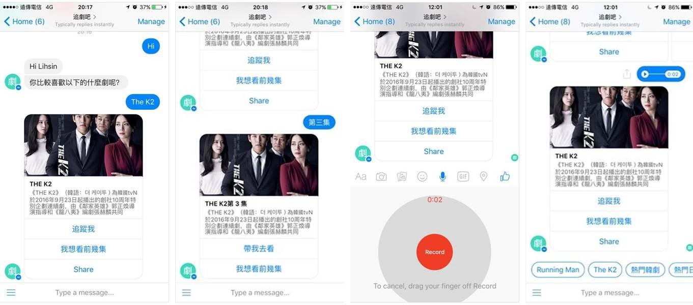 聊天機器人到底在紅什麼?一次看懂聊天機器人市場版圖 - 華安 - ceo.lin的博客
