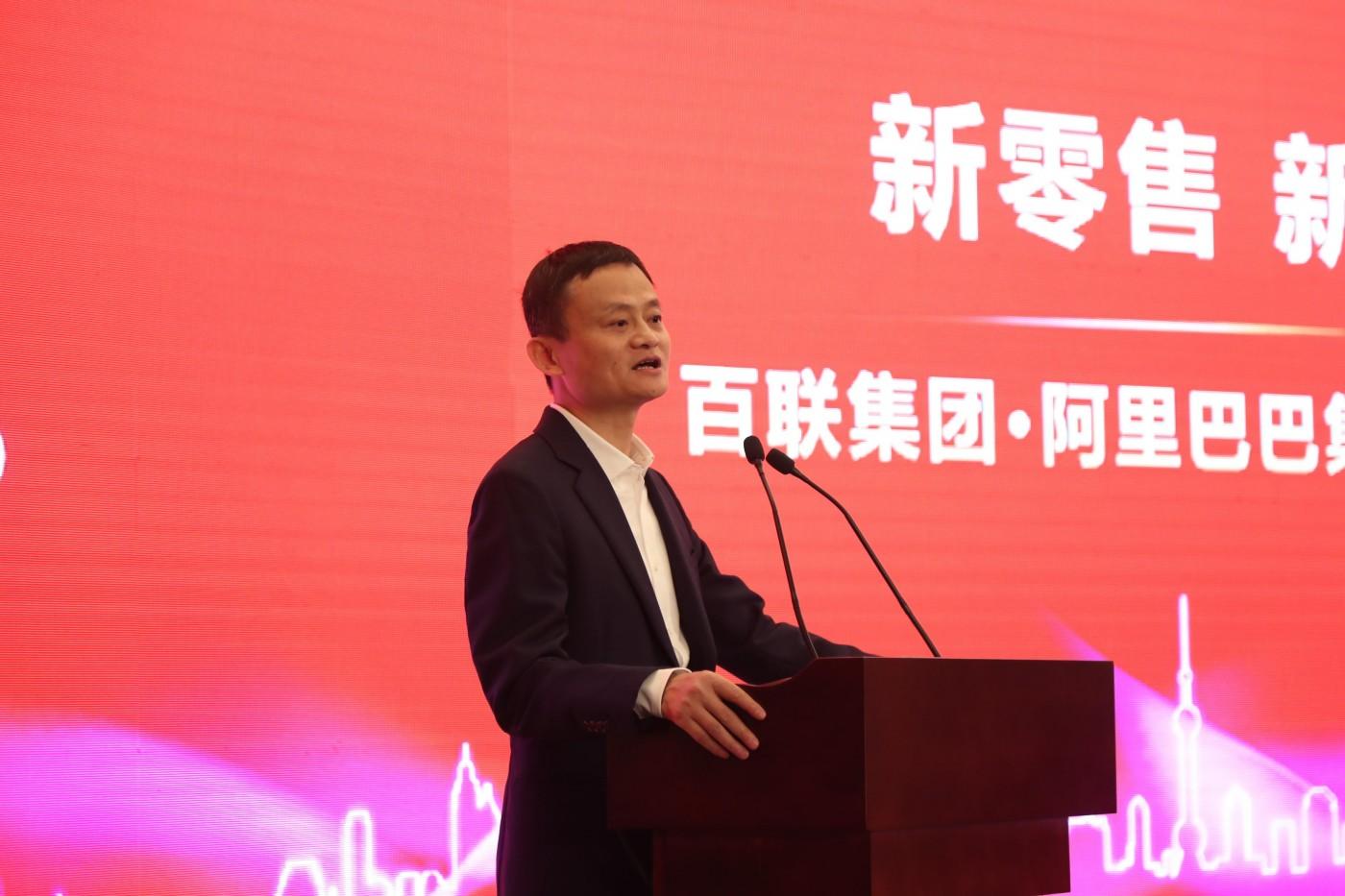 馬雲定調阿里巴巴新零售元年,首站攜手百聯集團上海起跑