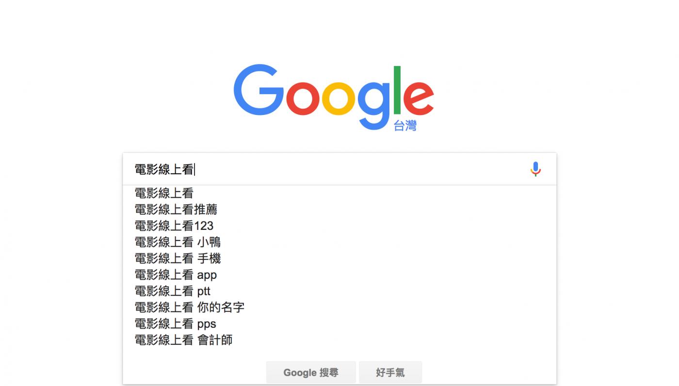 Google與微軟承諾將在搜尋結果中刪除盜版網站連結