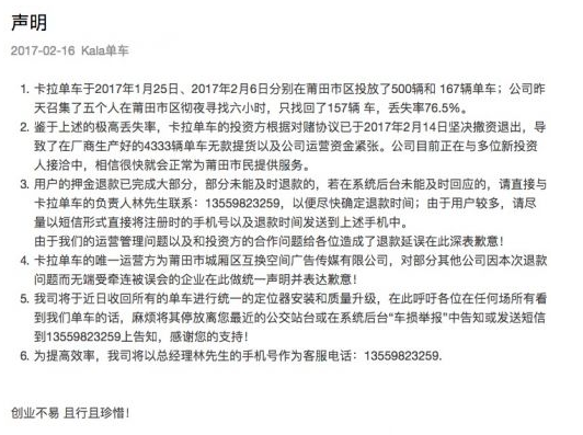 會不會太扯?中國新創共享單車廠商上線才20天,就因單車遺失率達七成無奈暫停服務 - 華安 - ceo.lin的博客