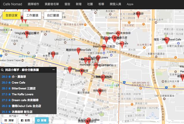 最適合工作的台灣咖啡館清單Cafe Nomad行動工作者必查網站