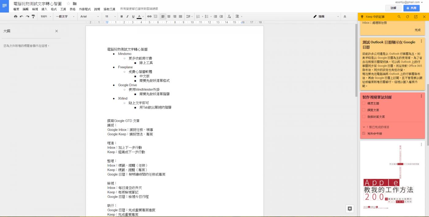 Google Keep整合進Google Docs! 提升寫作生產力最佳輔助