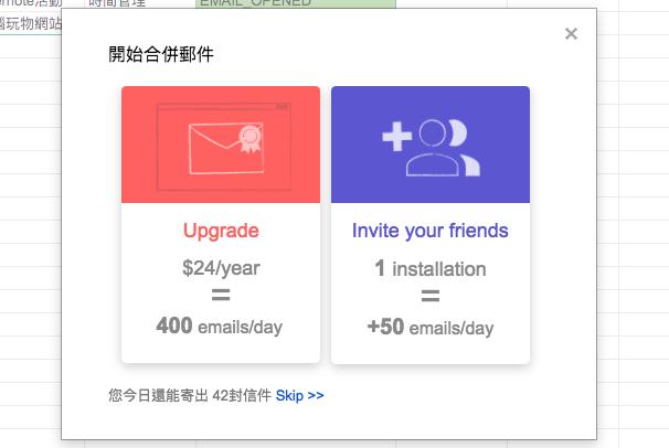 Gmail超簡單寄送大量客製化郵件! Google合併列印郵件教學