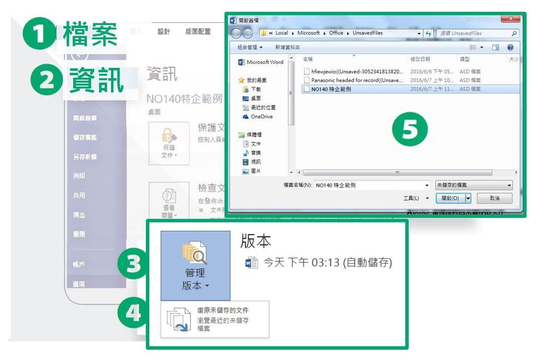 Word超實用的功能:沒存檔的文件,當機後可以靠3招救回來!