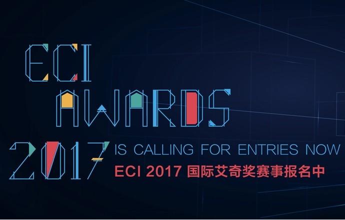 全球數位商業創新獎項:艾奇獎開始徵求 2017 年獎項報名