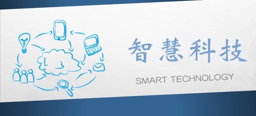 資策會教研所推「智慧科技」系列課程協助企業培育新型態數位人才