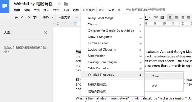 Thesaurus Google Docs 自動替換千�...