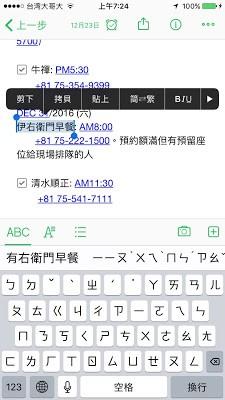 iPhone 用戶必知的 10 個高效率隱藏手勢與快捷操作 - 華安 - ceo.lin的博客