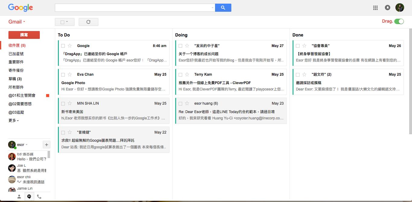 Drag:簡單把Gmail變成可以拖拉排序的整齊任務清單