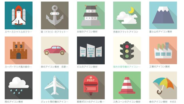 扁平化圖示免費下載資源清單,高質感簡報必備Flat Icon素材