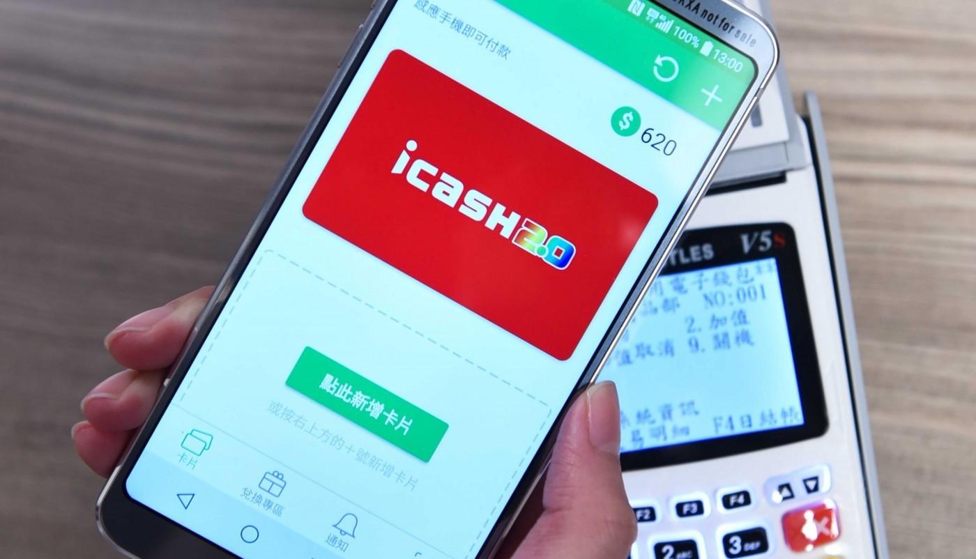 中華電信攜手7-ELEVEN、icash從電子票證切入行動支付,挑戰年底百萬用戶