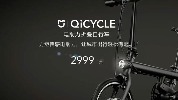 小米為何森77?一文讀懂 小米、米家與「騎記電動自行車」的糾葛情仇