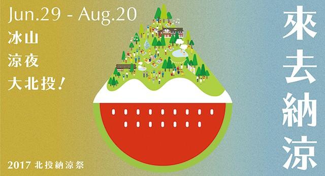 消暑、納涼、吃西瓜——科技之間的夏日火花