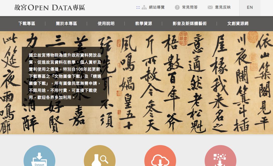 台灣故宮開放7萬張書畫器物圖片免費下載!教學與商業皆可用