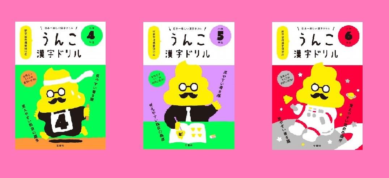 趣味教科書設計!讓日本小孩愛學漢字的「便便練習簿」涼好夏日關鍵字