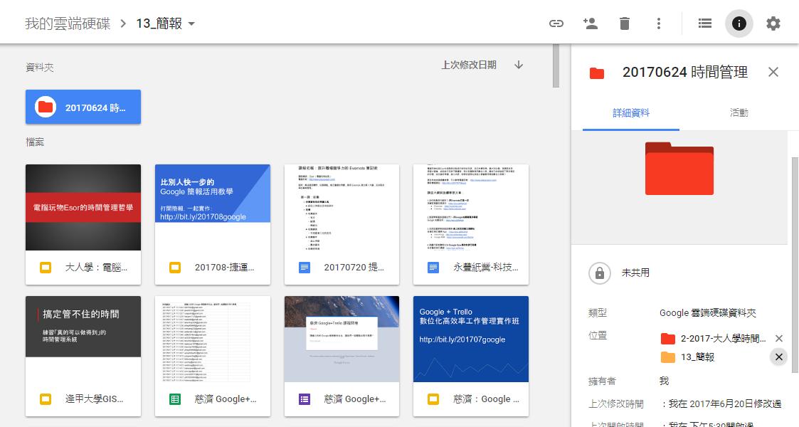 google drive 網頁 版