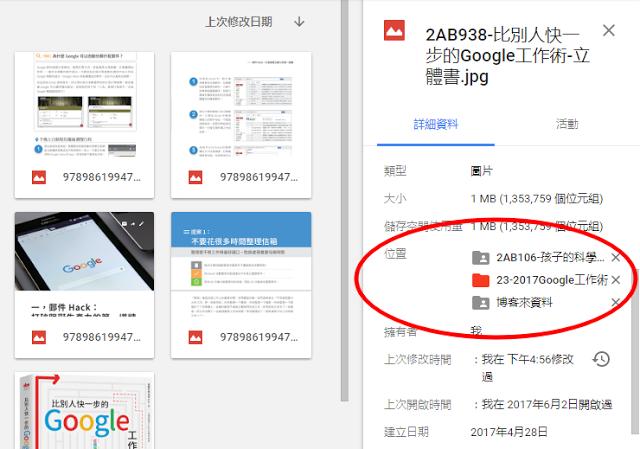 Google雲端硬碟整理檔案密技!複製檔案資料夾「分身」實測
