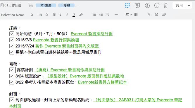 Evernote 教你徹底活用記事連結:整理筆記最有效的 7 個案例