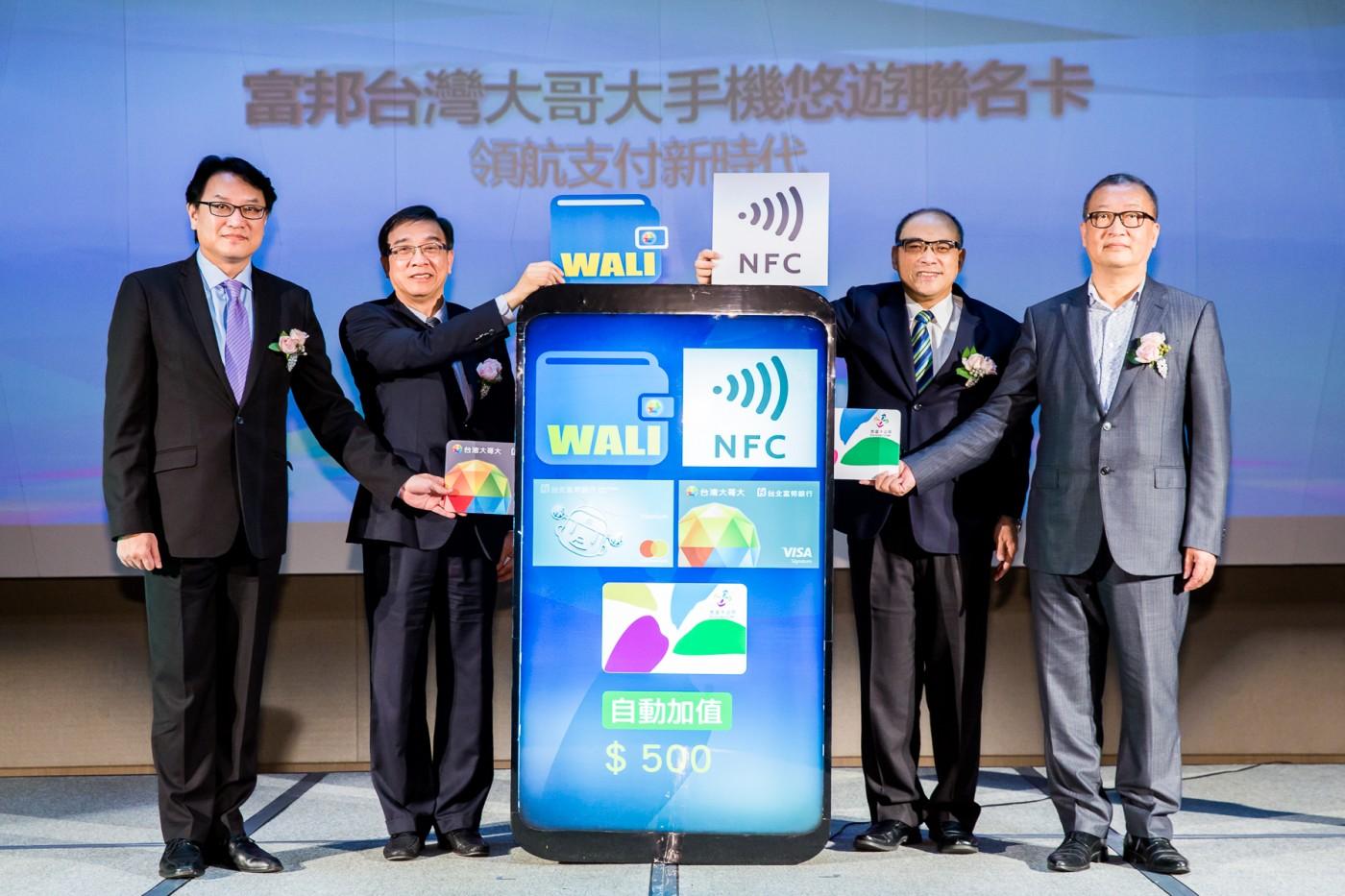 電信商搶灘行動支付,台灣大首推「可自動加值的手機悠遊卡」