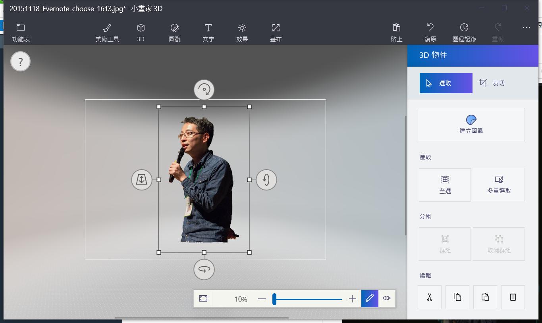 用小畫家3D自動去背圖片, Windows 10完整去背步驟教學