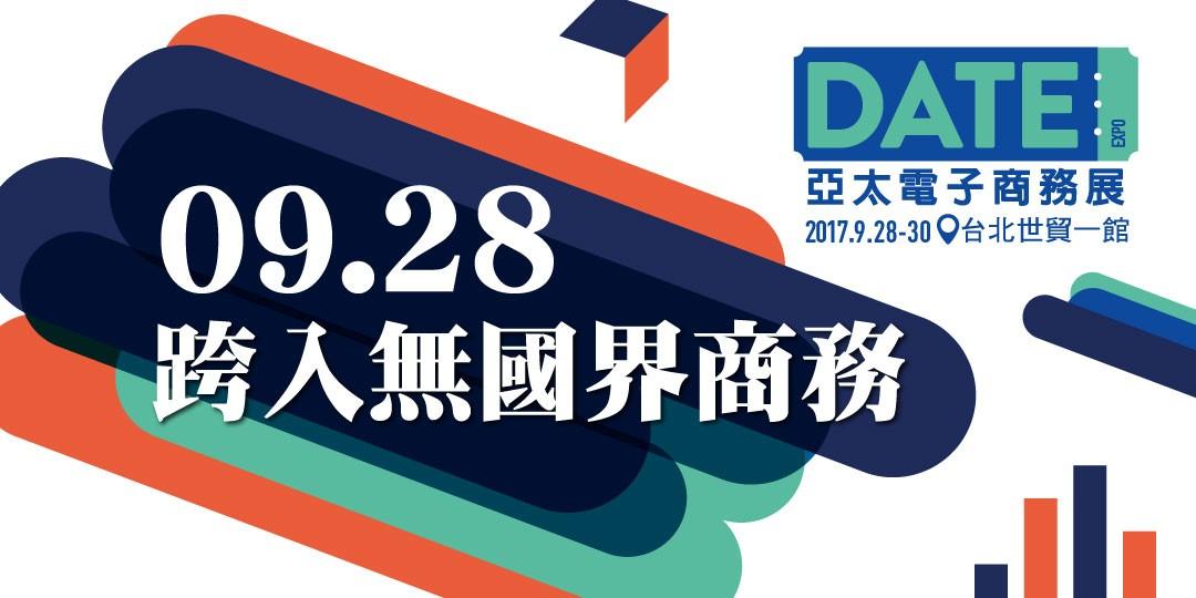 亞太電子商務展9/28登場,預先登記觀展可抽機票