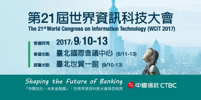 WCIT 2017中信金控展示未來五大數位金融趨勢